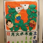 大判カレンダー